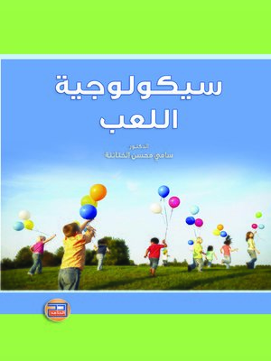 cover image of سيكولوجية اللعب