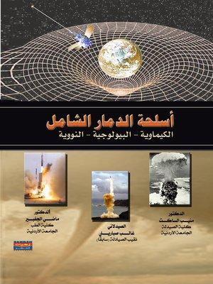 cover image of أسلحة الدمار الشامل: الكيماوي: البيولوجية ، النووية