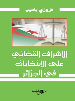 cover image of الإشراف القضائي على الانتخابات في الجزائر