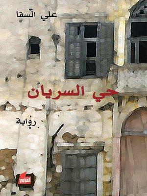 cover image of حي السريان