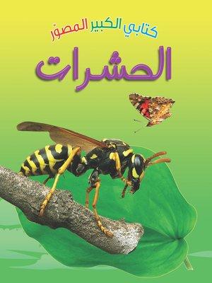 cover image of كتابي الكبير المصور. الحشرات