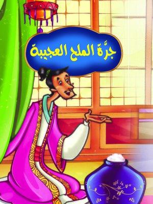 cover image of جرة الملح العجيبة
