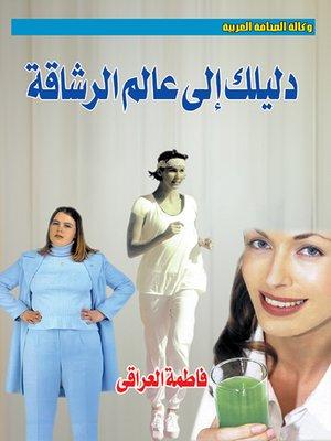 cover image of دليلك إلى عالم الرشاقة