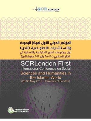 cover image of المؤتمر الدولي الأول لمركز البحوث والاستشارات الاجتماعية - لندن