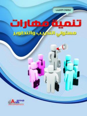 cover image of تنمية مهارات مسئولي التدريب والتطوير