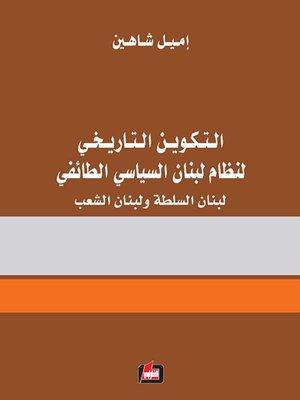 cover image of التكوين التاريخي لنظام لبنان السياسي الطائفي : لبنان السلطة ولبنان الشعب