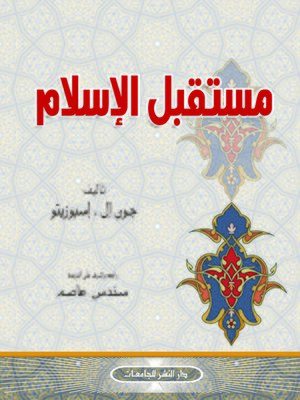 cover image of مستقبل الإسلام = The Future of Islam