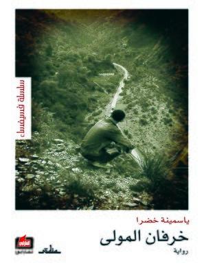 cover image of خرفان المولى