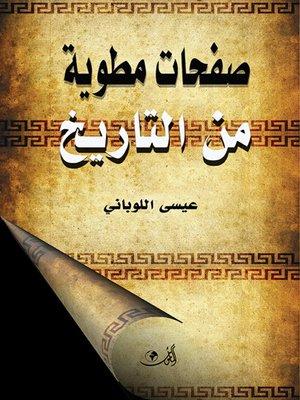 cover image of صفحات مطوية من التاريخ