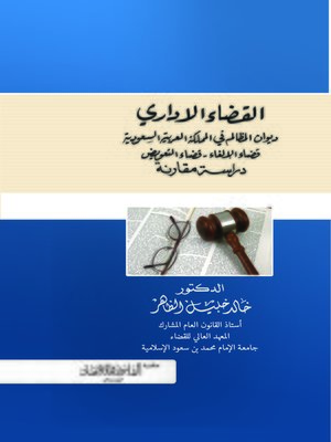 cover image of القضاء الإداري