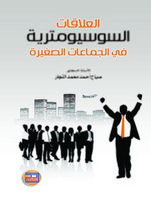 cover image of العلاقات السوسيومترية في الجماعات الصغيرة