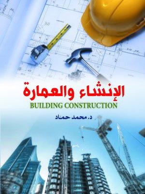 cover image of الإنشاء والعمارة = Building Construction
