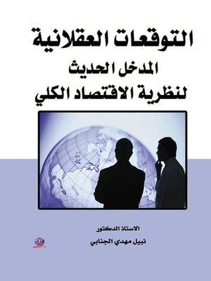 cover image of التوقعات العقلانية : المدخل الحديث لنظرية الاقتصاد الكلي