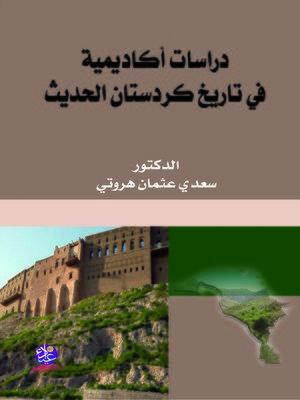 cover image of دراسات أكاديمية في تاريخ كردستان الحديث