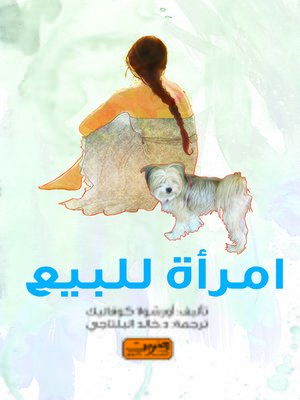 cover image of امراة للبيع
