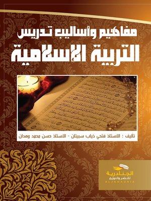 cover image of مفاهيم وأساليب تدريس التربية الإسلامية
