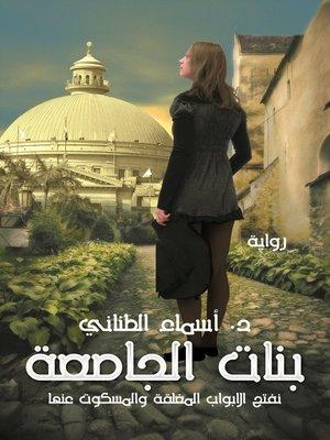 cover image of بنات الجامعة : نفتح الأبواب المغلقة و المسكوت عنها