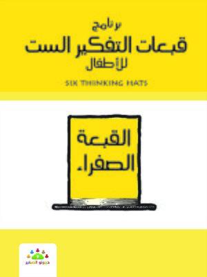 cover image of برنامج قبعات التفكير الست للأطفال