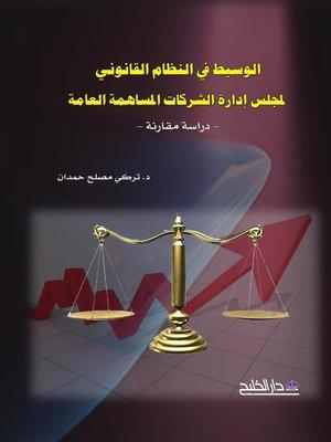 cover image of الوسيط في النظام القانوني لمجلس إدارة الشركات المساهمة العامة : دراسة مقارنة