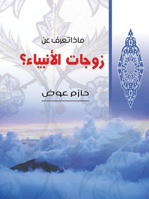 cover image of ماذا تعرف عن زوجات الأنبياء ؟