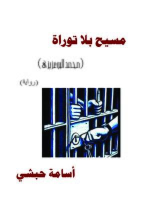 cover image of مسيح بلا توراة