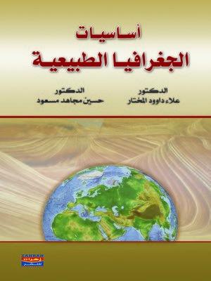 cover image of أساسيات الجغرافيا الطبيعية
