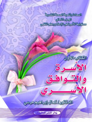 cover image of الأسرة والتوافق الأسري