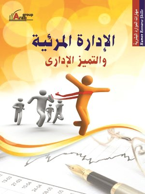 cover image of الإدارة المرئية و التميز الإداري