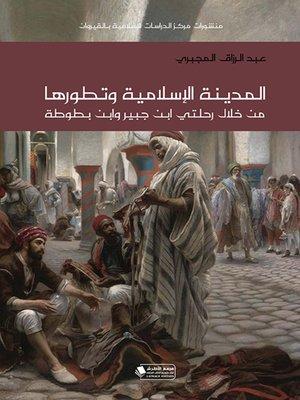 cover image of المدينة الإسلامية وتطورها من خلال رحلتي ابن جبير وابن بطوطة