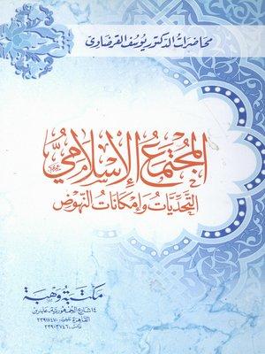 cover image of المجتمع الإسلامي