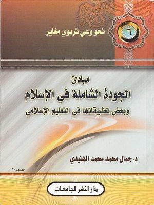 cover image of مبادئ الجودة الشاملة في الإسلام وبعض تطبيقاتها في التعليم الإسلامي