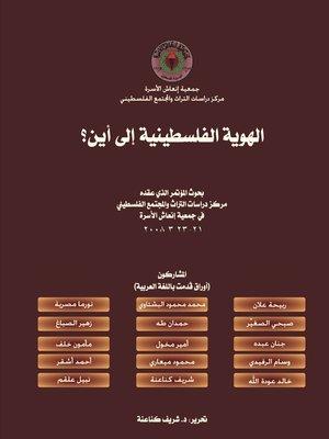 cover image of الهوية الفلسطينية إلى أين؟