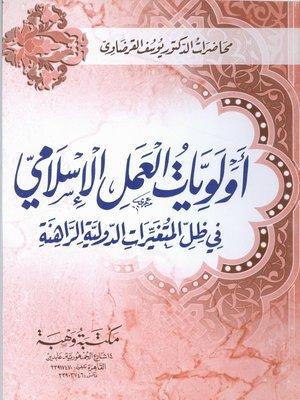 cover image of أولويات العمل الإسلامي في ظل المتغيرات الدولية الراهنة