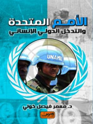 cover image of الأمم المتحدة و التدخل الدولي الإنساني