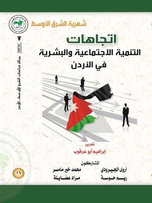 cover image of اتجاهات التنمية الاجتماعية و البشرية في الأردن