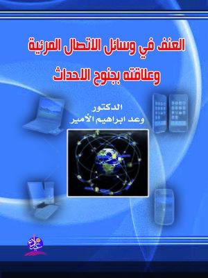 cover image of العنف في وسائل الإتصال المرئية و علاقته بجنوح الأحداث