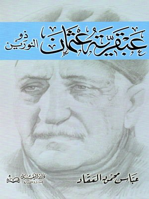 cover image of عبقرية عثمان ( ذو النورين )