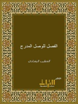 cover image of الفصل للوصل المدرج في النقل