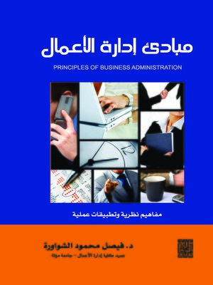 cover image of مبادئ إدارة الأعمال