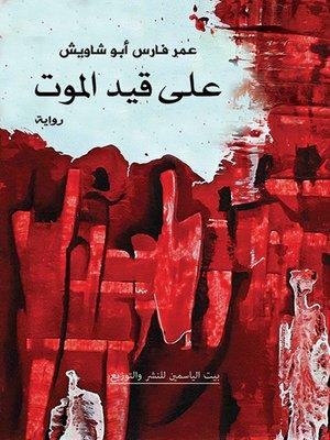 cover image of على قيد الموت