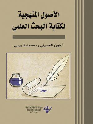 cover image of الأصول المنهجية لكتابة البحث العلمي