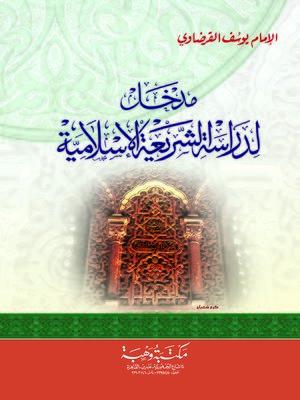 cover image of مدخل لدراسة الشريعة الإسلامية
