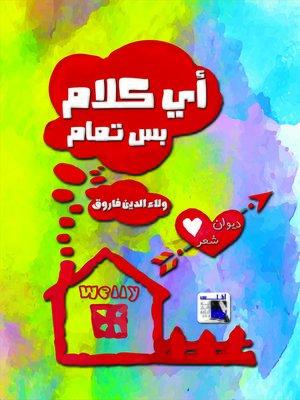 cover image of أي كلام ... بس تمام