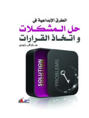 cover image of الطرق الإبداعية في حل المشكلات و اتخاذ القرارات