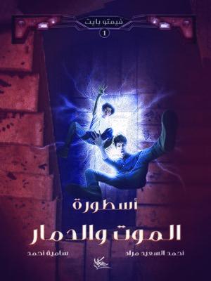 cover image of أسطورة الموت والدمار