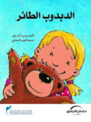 cover image of الدبدوب الطائر