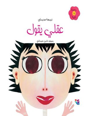cover image of عقلي يقول