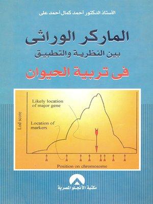 cover image of الماركر الوراثي بين النظرية والتطبيق في تربية الحيوان