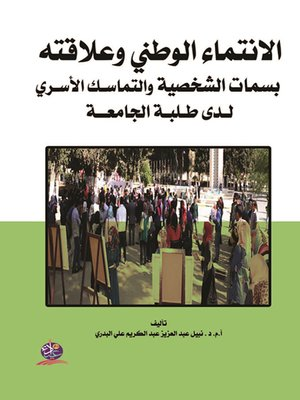 cover image of الانتماء الوطني وعلاقته بسمات الشخصية والتماسك الأسري لدى طلبة الجامعة