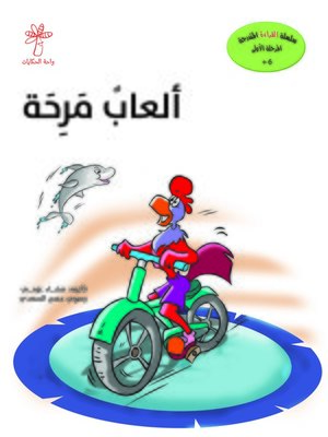 cover image of ألعاب مرحة